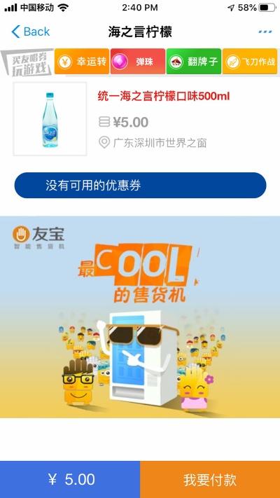 自販機などでは画面に表示されているQRコードを読み込むとミニプログラムが起動して商品一覧が表示されるので、買いたいものを選んで支払うと商品が自動的に出てくる