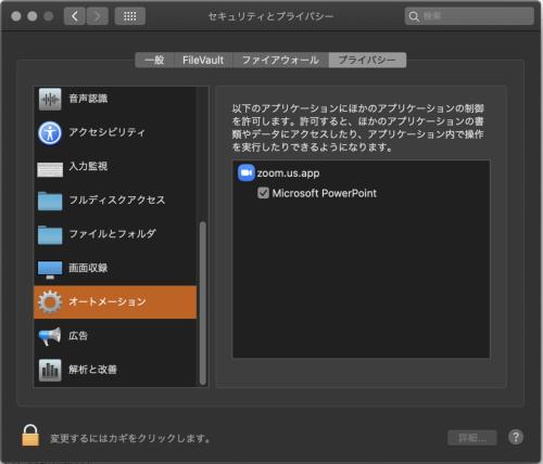 PowerPointを表示させるためのセキュリティー設定変更画面(MacOSの場合)