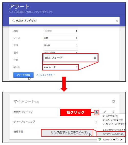 Google アラートの作成時に配信先を「RSS フィード」に指定(上の画面)。作成したアラートのRSSアイコンを右クリックして「リンクのアドレスをコピー」を選択(下の画面)