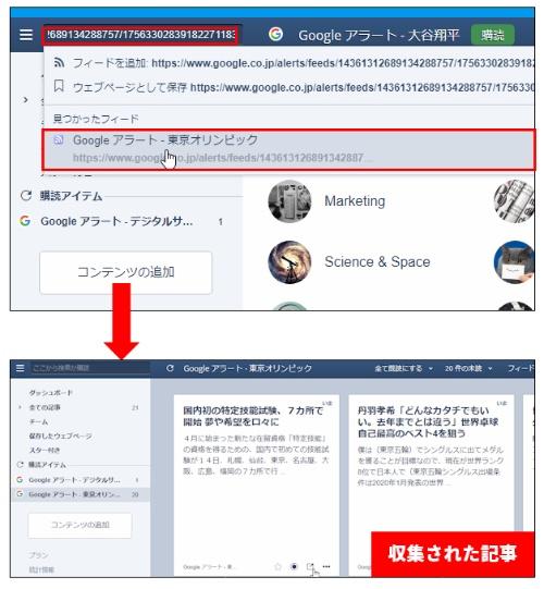 「Inoreader」にアクセスし、コピーしたアドレスを左上の検索欄に貼り付け、表示された候補からGoogle アラートを選択(上の画面)。最新情報が一覧で表示される(下の画面)