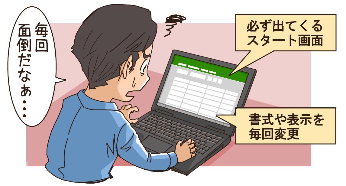 「Excel」や「Word」を起動するたびに、毎回表示されるスタート画面で新規文書を選び、フォントの設定からやり直しでは、手間も時間もかかり過ぎ。すぐに作業を始められるように設定を変えよう (イラスト:ヨーダヒデキ)