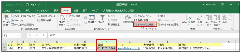 文字種を切り替える列を選択し、「データ」タブの「データの入力規則」をクリック
