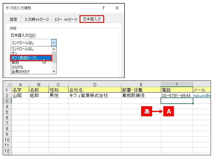 「日本語入力」タブで「オフ(英語モード)」に設定しておく(上の画面)、すると、その列のセルを選んだだけで入力モードが英数に切り替わる(下の画面)