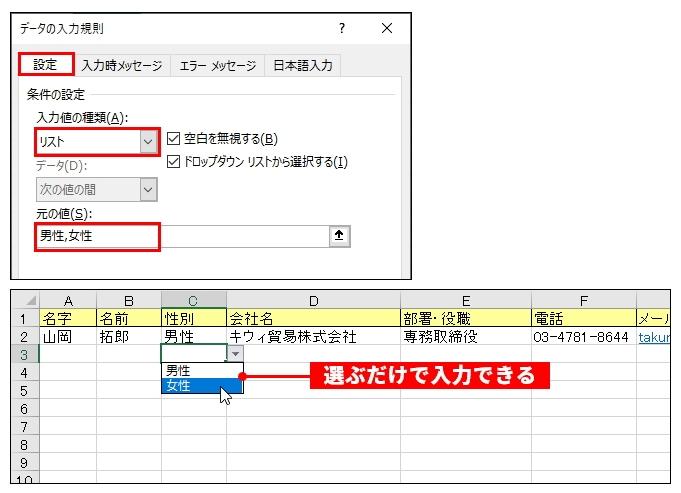 入力規則の設定画面で「設定」タブを選び、「リスト」を選んで選択肢を「,」(半角カンマ)で区切って入力(上の画面)。設定したセルをクリックすると、リストから入力できる(下の画面)