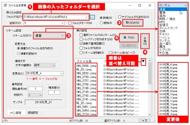 変更 名 ワード ファイル Windows10