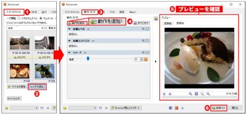 「入力」タブ(1)で「フォルダの追加」(2)をクリックして画像が入ったフォルダーを選択。「動作」タブ(3)で「動作を追加」(4)から必要な補整機能を選び、プレビューを確認する(5)。よければ「変換」をクリック(6)