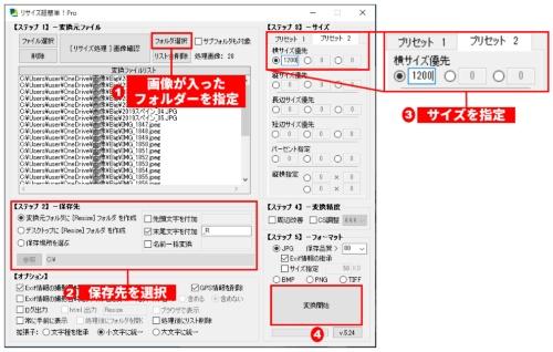 画像が入ったフォルダーを選択し(1)、変更後のファイルの保存先を選ぶ(2)。縦横入り交じった画像ファイルを一括で縮小する場合、横サイズを1200ピクセルに統一するには「プリセット2」で「横サイズ優先」を選んで「1200」を指定し(3)、「変換開始」をクリックする(4)