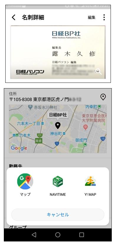 登録された名刺データをタップすると、文字だけでなく地図まで表示される