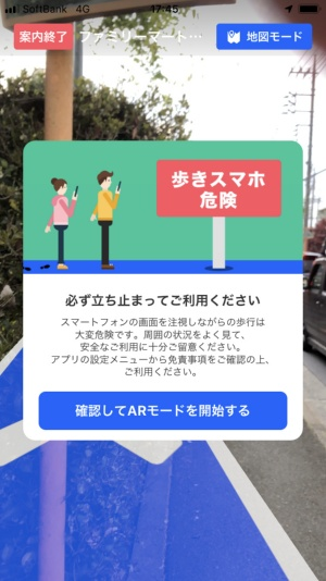 「確認してARモードを開始する」をタップすると、道上に青い矢印が現れる