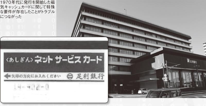 銀行コード 足利銀行 足利銀行の銀行コード(金融機関コード)と支店一覧「東京・つくばなど」