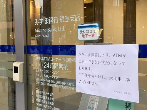 写真 ATMの障害を知らせるみずほ銀行店頭の様子。ピーク時は自行ATMの7割超が動作不能になった