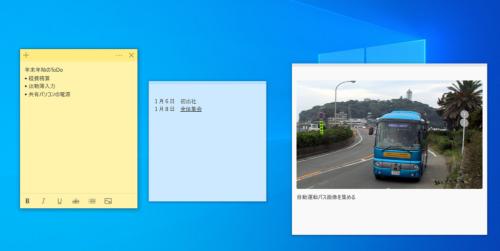 Windows 10標準の「付箋」アプリでデスクトップに付箋を作成