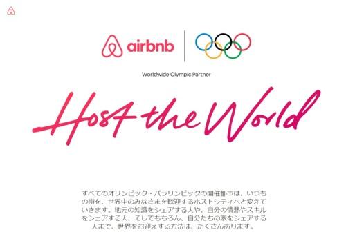 Airbnbがオリンピック向けに開設したWebページ