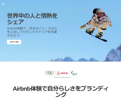 オリンピック・パラリンピックに出場した選手の体験サービスを説明するWebページ
