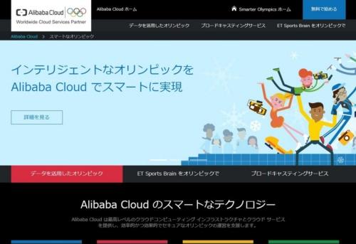 アリババグリープのオリンピックへの取り組みを紹介するWebサイト