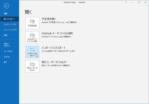 「ファイル」メニューの「開く/エクスポート」から「インポート/エクスポート」を実行する