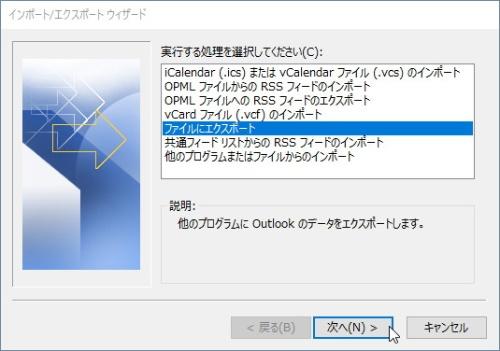 「ファイルにエクスポート」を選んで、ファイル名を付けてデータを保存する。このデータを新しいパソコンにコピーし、今度は「他のプログラムまたはファイルからのインポート」を実行する
