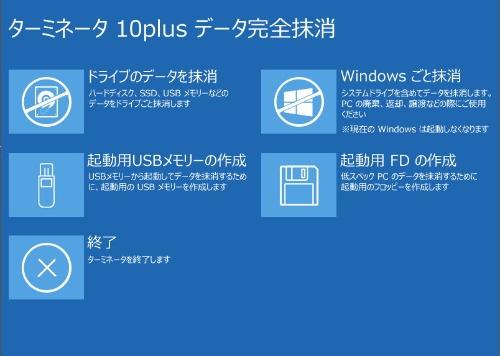 内蔵HDD、外付けHDD、USBメモリーなどのデータを消去できる。OSが入っているドライブも丸ごと抹消可能だ。メモリーが少ないパソコンでも動作する