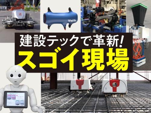 (写真:鹿島、清水建設、日経アーキテクチュア)