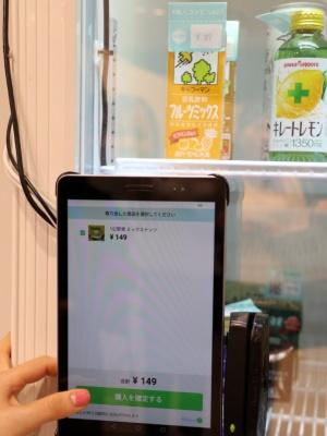 ケースから商品を取り出すと取り出した商品のICタグを検知して精算、クレジットカードで決済する