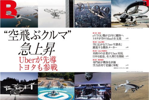 (画像:左上から Lilium、日経クロステック、Bell Textron、Airbus)(画像:左下から Joby Aviation、EHang、日経クロステック、Airbus)