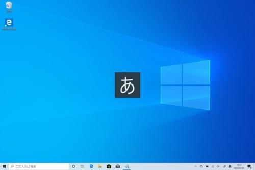 「半角/全角」キーだけでなく、「CapsLock」キーでも日本語の入力を切り替えられる。画面のように中央に入力モードが表示されるのが嫌であれば、設定でオフにしよう