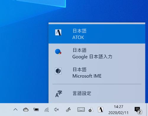 タスクバーの通知領域にあるアイコンをクリックするか、「Windows」キー+「スペース」キーまたは「Ctrl」キーと+「Shift」キーを押すことでメニューが表示され、日本語入力ソフトを切り替えられる