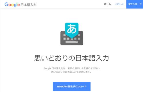 Google 日本語入力はWindows版のほかにMac版やAndroid版もある