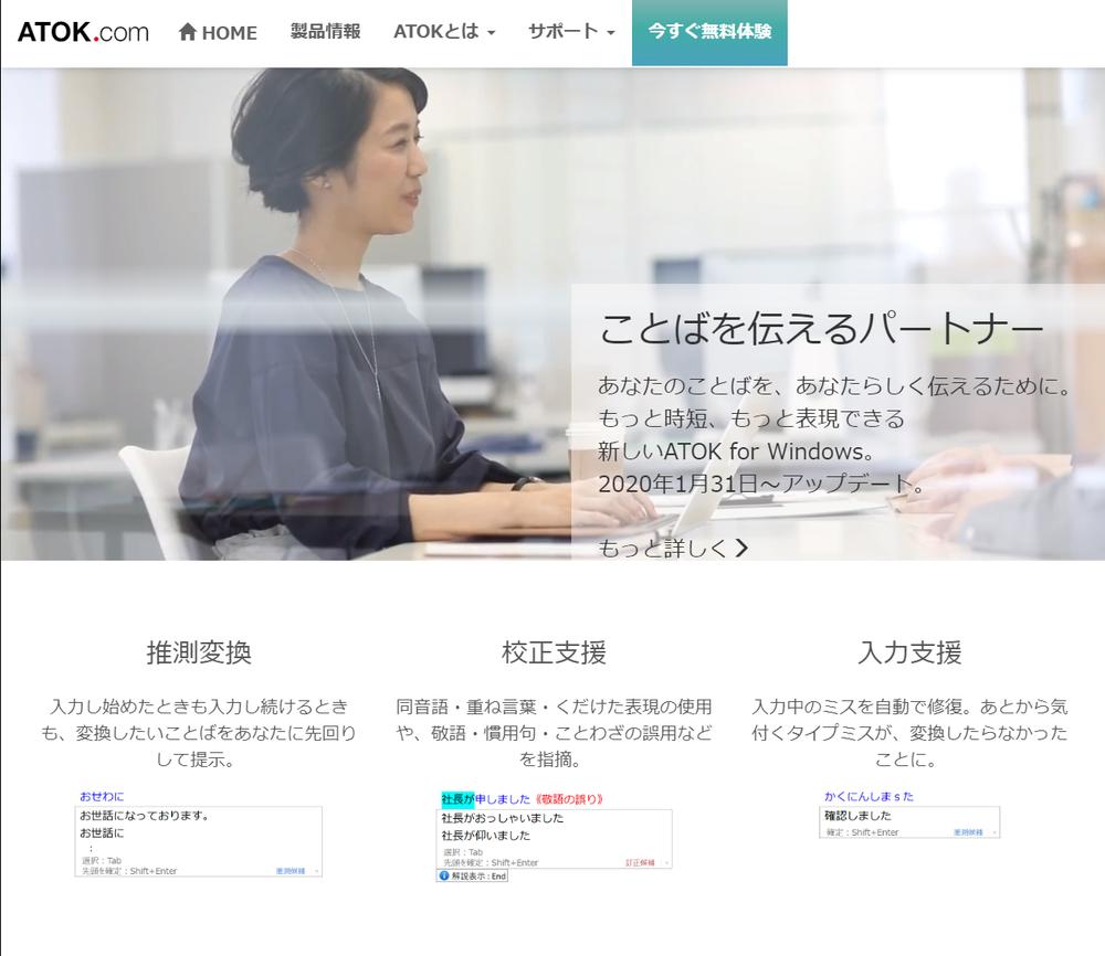 「ATOK」は古くから使われている日本語入力ソフト。最新版はサブスクリプションで購入できる (出所:ジャストシステム)