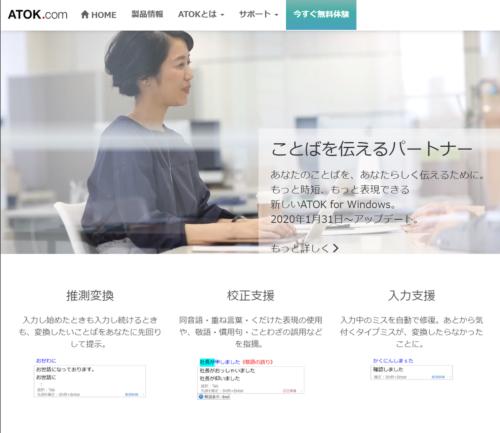 「ATOK」は古くから使われている日本語入力ソフト。最新版はサブスクリプションで購入できる