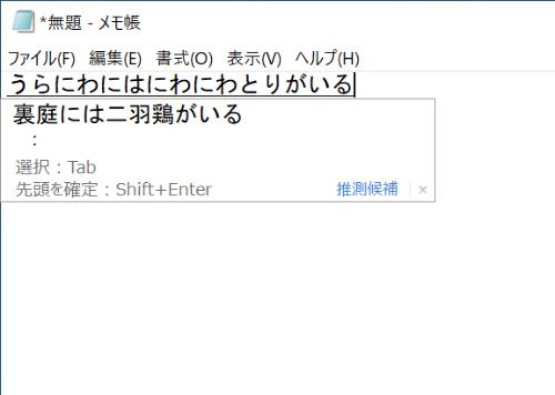 ATOK for Windowsは同じような単語が続く長文の変換に強い