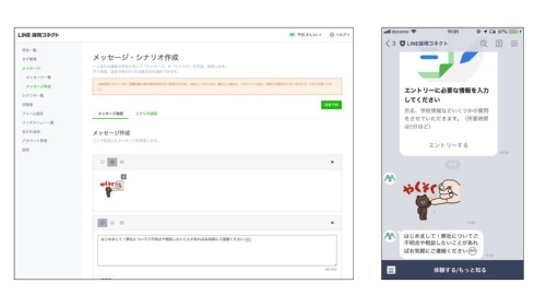 LINE採用コネクトの画面(左)と応募者のスマホ画面(右)