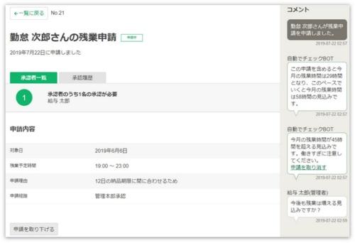 「人事労務freee」が備える申請内容の自動チェック機能、画面右端にチャット形式でアラートを表示する