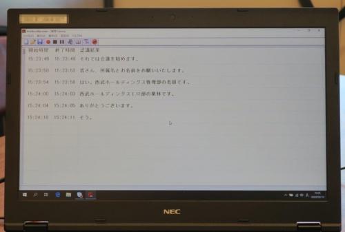 AmiVoice MinutesWriterを利用した自動文字起こし