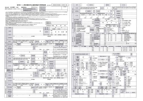 フォーマット変更前の住宅ローン事前審査申込書兼保証引受照会書