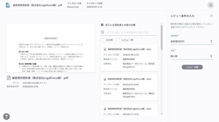 LegalForceは、PDFやWord形式のファイルを読み込んで記述内容をレビューすることも可能