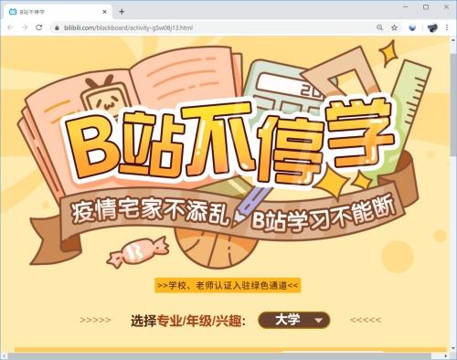 「ビリビリは勉強をやめない」と銘打って教育コンテンツを集めたWebページ