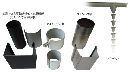 タニタハウジングウェアによる金属雨といの製品例(写真:日経アーキテクチュア、タニタハウジングウェア)