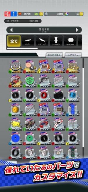 ミニ四駆 超速グランプリのゲーム画面例
