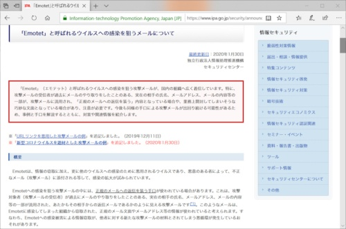 IPAによる新型コロナウイルスを題材とした攻撃メールに関する注意喚起。サンプルも掲載しているので見ておきたい。URLはhttps://www.ipa.go.jp/security/announce/20191202.html