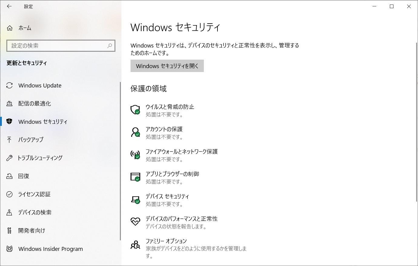 Windowsの設定から「Windowsセキュリティ」を見るとPCのセキュリティー対策の状態を確認できる