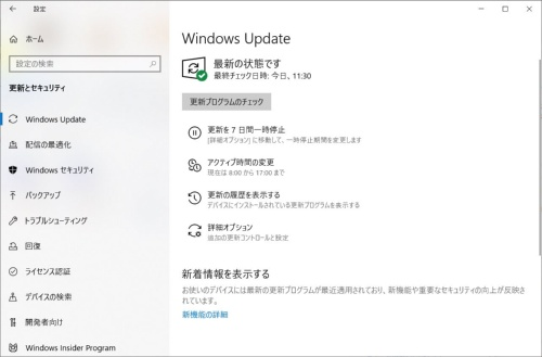 Windows UpdateでOSを最新の状態にさせることも重要だ