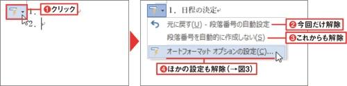 「オートコレクトのオプション」ボタンで解除方法を選択