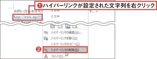 図4 今回だけ解除するなら、ハイパーリンクが設定された文字列を右クリックし、「ハイパーリンクの削除」を選ぶのが速い(1、2)
