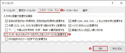 図6 「 入力オートフォーマット」タブを開き、「インターネットとネットワークのアドレスをハイパーリンクに変更する」をオフにする(1~3)