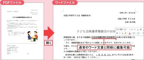 PDFファイルはワードで直接開いて編集