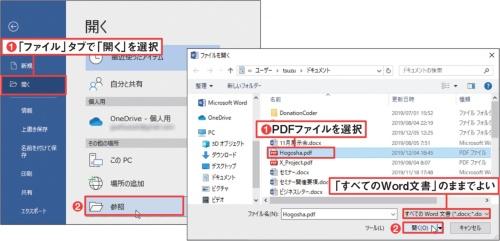 PDFをワードで開く2つの方法
