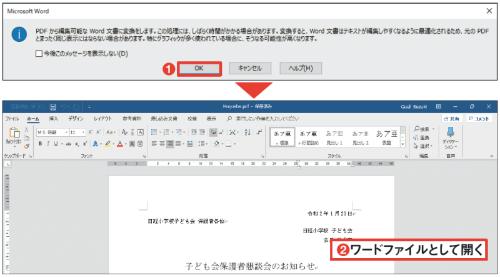 図5 図3または図4の手順でPDFファイルを開くと確認画面が表示される。「OK」ボタンを押すと、PDFがワードファイルとして開く(1、2)