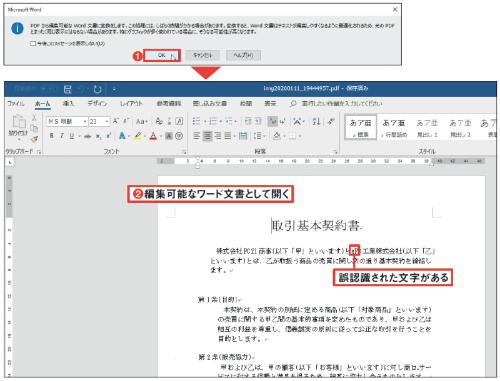 図4 PDFファイルを開くと確認画面が表示されるので、「OK」ボタンを押す(1)。OCR機能により文字が認識され、編集可能なワード文書として開く(2)。誤認識されることもあるので、チェックして適宜修正する