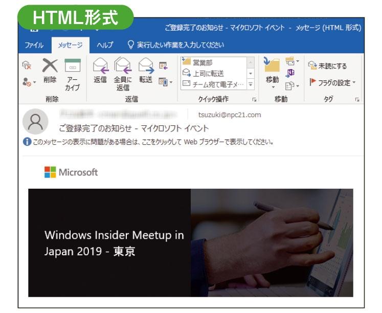 HTML形式とテキスト形式の違い HTML形式はフォントや文字色などの書式設定だけでなく、画像などの配置も可能。画面はマイクロソフトからのイベント案内。ロゴや写真がレイアウトされている。大手企業でも、メルマガや案内状などはHTML形式を使っている